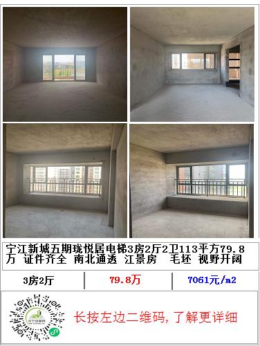兴宁市2021-8-11(二手房出售新增20套)-兴宁找房就上-兴宁房源网