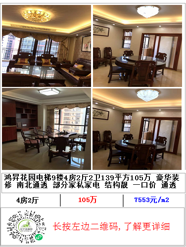 兴宁市2021-7-29(二手房出售新增25套)-兴宁找房就上-兴宁房源网